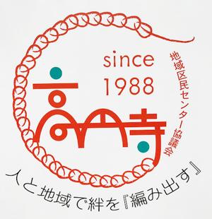 祝! 高円寺地域区民センター協議会30周年! そして、セシオン杉並はいつ建て替えになる?