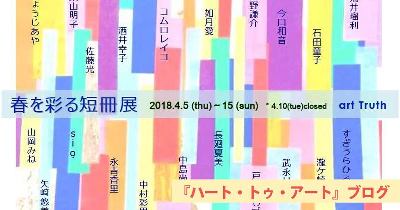 如月愛さん、武永リヨさん、上野謙介さんら総勢21名による短冊展示〜横浜中華街のギャラリーart Truthでの「春を彩る短冊展」は4月5日スタート