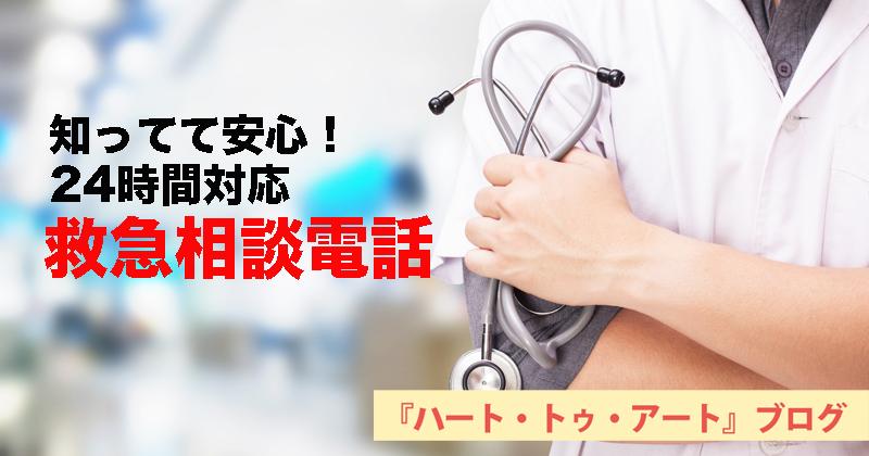 【緊急トラブル発生! 救急車を呼ぶ?】知ってて安心! 救急相談電話(24時間・年中無休)ガイド