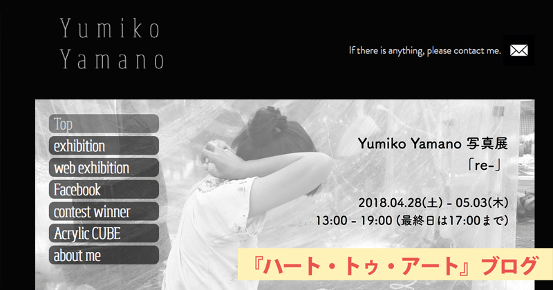 Yumiko Yamano 写真展 「re-」にて、如月愛さん・小西徹郎さんのパフォーマンス写真が展示