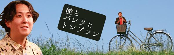 詩人・久世孝臣とダンサー・森 政博の二人芝居『僕とパンツとトンプソン』。2018年夏に再演決定! 特設サイトオープン!