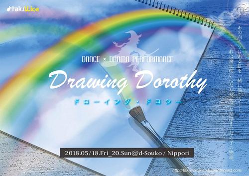 森 政博さん takAlice(タカリス)公演『ドローイングドロシー』に出演