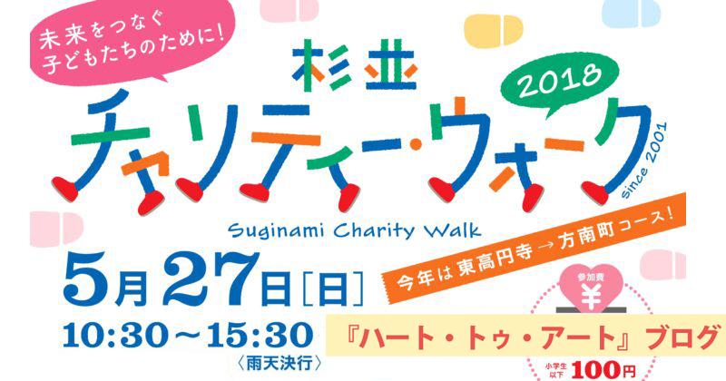 「杉並チャリティー・ウォーク2018」は5月27日(日)開催。ボランティアも募集中!