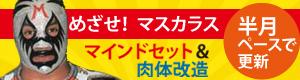 (連載)めざせマスカラス! ファイティングアーティストのセルフプロデュース術