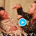『僕とパンツとトンプソン』 クラウドファンディング挑戦中! 平成最後の夏を思い出深いものに!