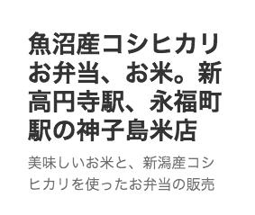 密かにファン多し! 杉並区松ノ木「かごしま(神子島米店)」のお弁当は厳選したコシヒカリを使用