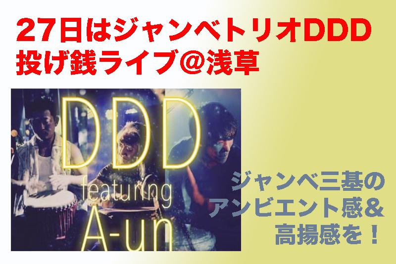 本日27日はジャンベトリオDDD@浅草 Cuzn Home GRound投げ銭ライブ。スタート19時!