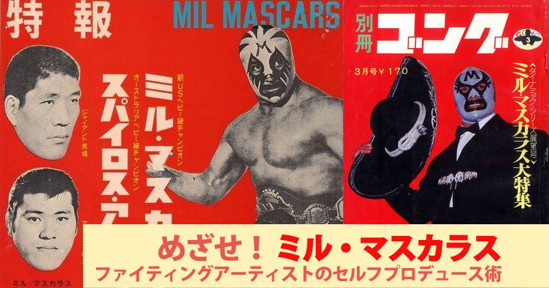 """昭和ならではの""""幻想""""が、マスカラスブームの熱狂をもたらした"""