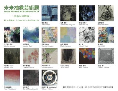【第13回「未来抽象芸術展」-全労済ホール/スペース・ゼロ】7月18日(水)まで開催中