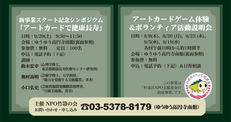 【アートカードで遊びながら美術鑑賞】杉並区内でコミュニケーター募集中