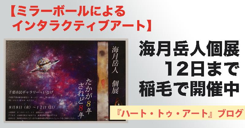 【ミラーボールによるインタラクティブアート】海月岳人個展12日まで稲毛で開催中