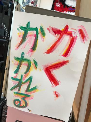 「こどもフェア2018」&「ハート18」にて〜伊藤雅史(移動マッサージ)× 遠藤昌宏 パフォーマンス「かく、かかれる、」