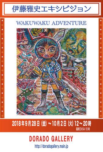 2018年9月28日〜10月2日に開催(早稲田ドラードギャラリーにて)