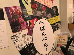 【サロメの唇15周年記念展 開催中】10月1〜31日、アートスナック番狂せ(四谷三丁目)にて