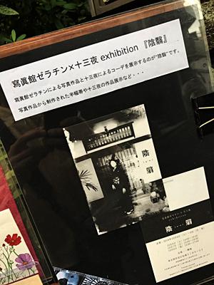 西荻窪・一欅庵(いっきょあん)にて〜寫眞舘ゼラチン×十三夜 コラボ展示『陰翳』