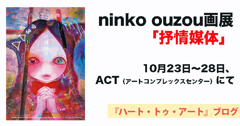 【ninko ouzou画展「抒情媒体」】10月23日〜28日、ACT(アートコンプレックスセンター)にて