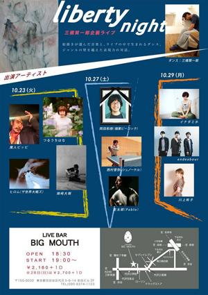 【三橋賢一郎さん個展「liberty noon」】10月23日〜29日、下北沢「BIG MOUTH」にて