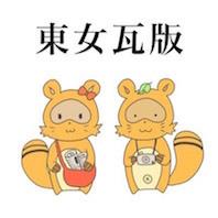 新種のアザミ「善福寺アザミ」 学名は「verum」〜新聞サークル「東女瓦版」に詳細掲載