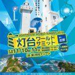 【まんまるくん天空画が出現】11月10、11日『灯台ワールドサミット in 志摩』
