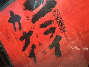 【劇団態変(たいへん)】2018年11月2〜4日、座・高円寺にて『ニライカナイ-命の分水嶺』公演 追記アリ
