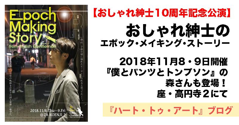 【おしゃれ紳士10周年記念公演】2018年11月8・9日開催、座・高円寺にて開催