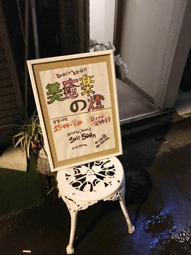 【浅草橋/人気もみほぐし&リラクゼーション】タコサム&りなんなんのお店「美癒楽の燈(ビューラクのともしび)」