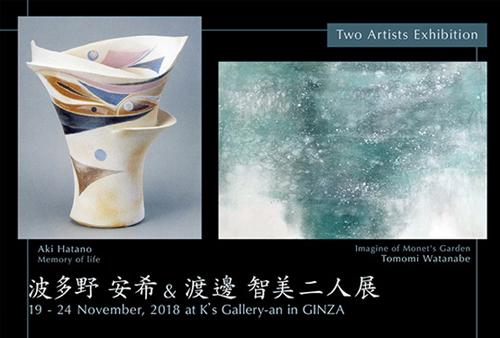 「渡邊智美・波多野安希 2人展」も開催中 JAPAN ART 2018.11 銀座K's Gallery