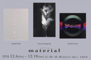 【ギャラリー華沙里・企画展】素材にこだわった三人展「material」