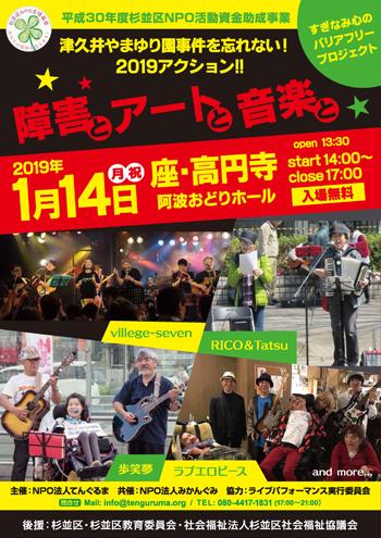 【障害とアートと音楽と】1月14日(月・祝)座高円寺「阿波おどりホール」で開催