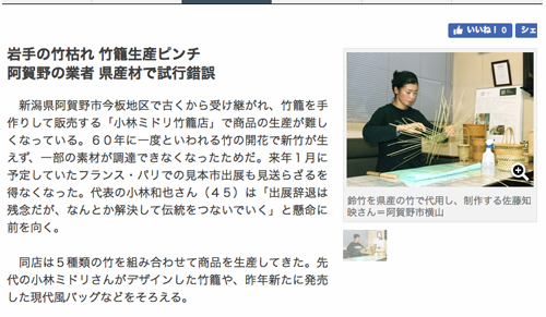 【竹枯れで岩手県「鈴竹」入荷ストップ】小林ミドリ竹籠店が大ピンチ!