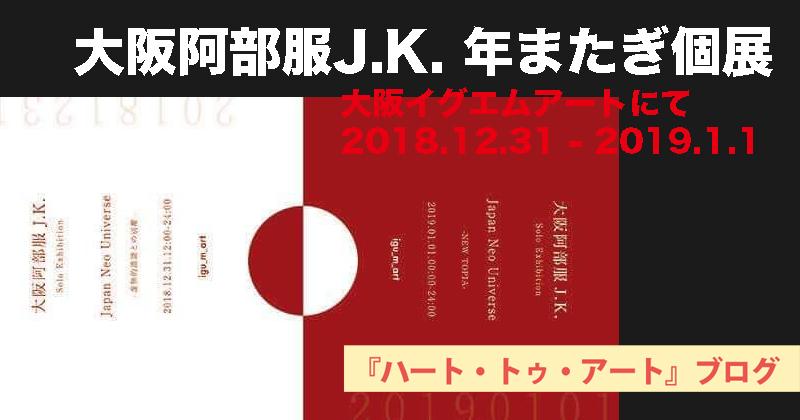 【大阪阿部服J.K./2018−2019年またぎ個展】大阪イグエムアートにて