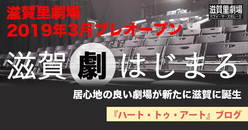【滋賀里劇場・2019年3月プレオープン】居心地の良い劇場が新たに滋賀に誕生!