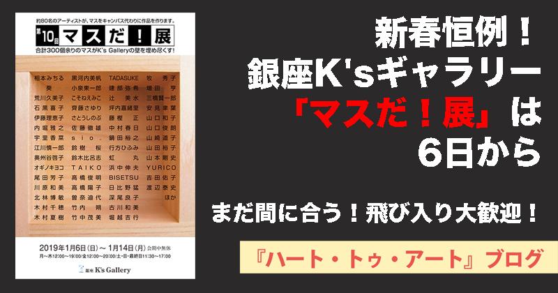 【新春恒例!銀座K'sギャラリー「マスだ!展」】飛び入り参加も大歓迎!