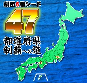 劇団「6番シード」による47都道府県制覇への道が滋賀里劇場でスタート