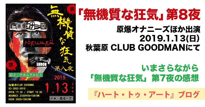 【「無機質な狂気」第8夜】原爆オナニーズほか 秋葉原 CLUB GOODMAN(2019.1.13)