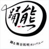 【久世孝臣さんが演出される!?】踊る熊谷拓明カンパニーによるダンス劇『1抜け、2抜け、3度目の男』は必見!