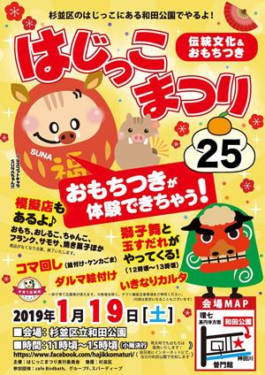 【はじっこまつり25〜伝統文化&おもちつき】1月19日、和田公園にて開催