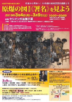 【原爆の図 第10部『署名』の展示】セシオン杉並で3月4〜9日まで平和イベント開催