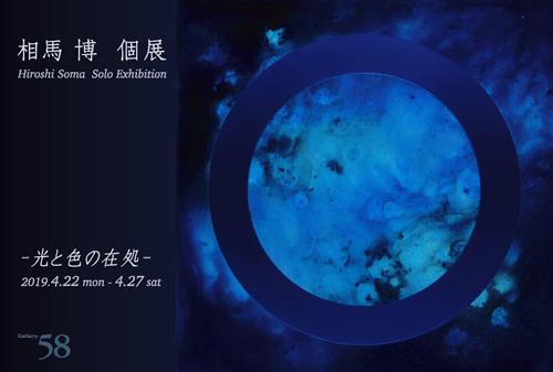 3度楽しめる作家・相馬 博 個展『光と色の在処』- 2019年4月22日より銀座「ギャラリー58」にて