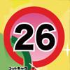 【はじっこまつり26】6月7日(金)の開催は?明日6日にお知らせします