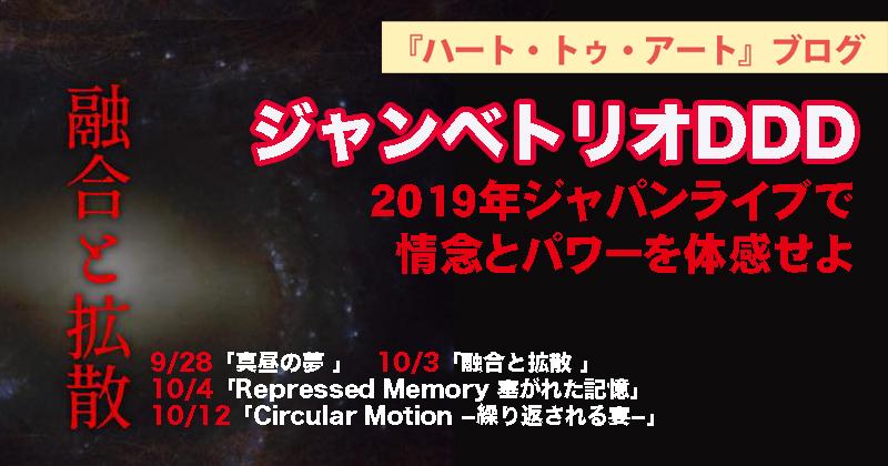 【ジャンベトリオDDD】2019年ジャパンライブで情念とパワーを体感せよ