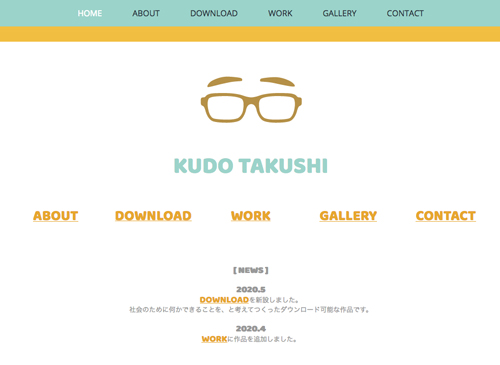 並区内でデザイン業を営んでいる工藤拓志さんのホームページ
