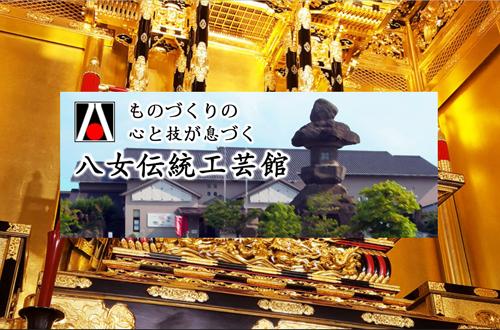 福岡県八女市は伝統工芸産業の集積地として有名。さらに日本一のタケノコ生産量