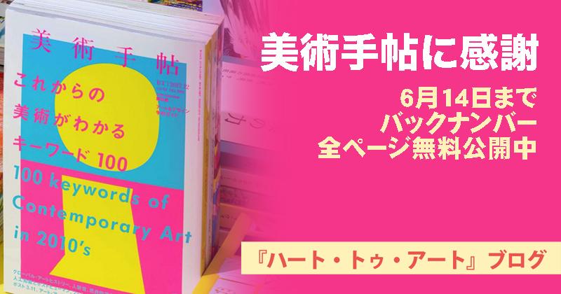 【美術手帖に感謝】6月14日までバックナンバー全ページ無料公開中