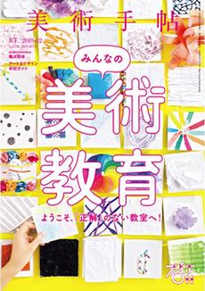 雑誌『美術手帖』2019年2月号「みんなの美術教育」特集