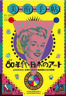 雑誌『美術手帖』2019年6月号「80年代★日本のアート」特集