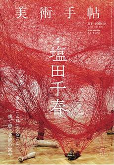 雑誌『美術手帖』2019年8月号「塩田千春」特集