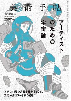 雑誌『美術手帖』2019年10月号「アーティストのための宇宙論」特集