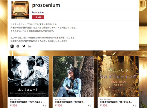 第8回『Proscenium Performer Day(通称パフォデ)』