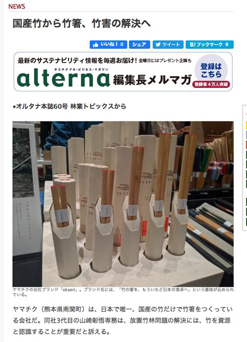 ●国内の放置竹林問題に向き合うヤマチク(熊本県南関町)の挑戦